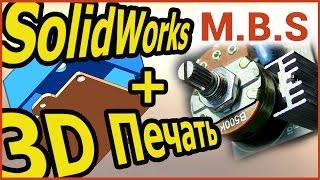 3D ПЕЧАТЬ и Уроки SolidWorks. 3D МОДЕЛИРОВАНИЕ корпуса Диммера. Печать на Prusa i4 i3 plus(Диммер 500 Вт и 3D печать корпуса для него. Сегодня урок по #SolidWorks. Моделируем корпус для платы диммера с Aliexpress...., 2016-09-05T13:25:16.000Z)