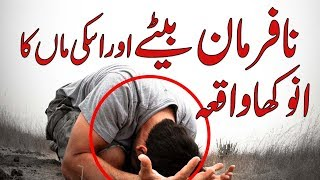 Disobedient Child | Punishment of Disobedient Children in Islam | Nafarman aulad by Mazhab.PK
