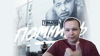 РЕАКЦИЯ на Тимати - Помнишь (премьера клипа, 2019)