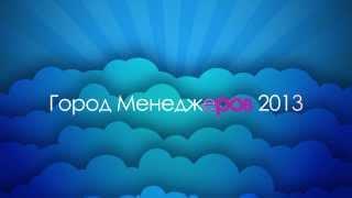 Город Менеджеров 2013: Видеоурок 1
