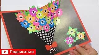 Как сделать Маленькие Цветочки Бумага Своими Руками для открытки цветы легко быстро за 1 мин.