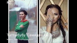 Top 20 Самые красивые киргизки
