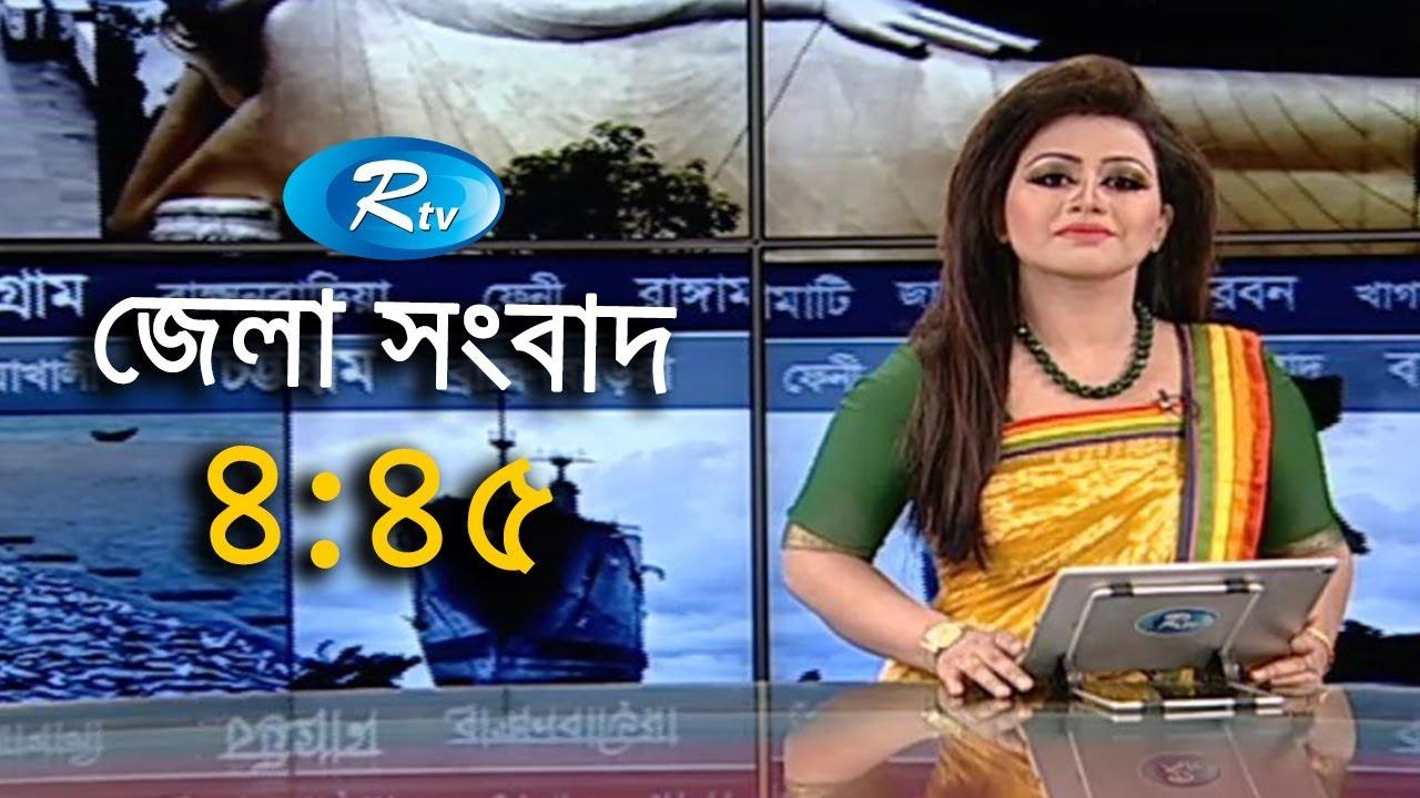 Rtv News | জেলা সংবাদ | 02 Octobar-September-2018 | Rtv
