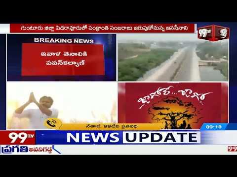Janasena Chief Pawan Kalyan Tenali Tour Updates   Sankranti Celebrations   99TV Telugu