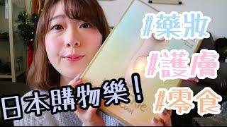 日本購物樂 上 專櫃 藥妝 雜貨 零食 japan haul