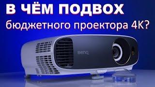 Может ли быть бюджетный 4K-проектор хорошим? Обзор Benq W1700