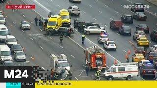 Смотреть видео ДТП с участием четырех машин произошло в центре Москвы - Москва 24 онлайн