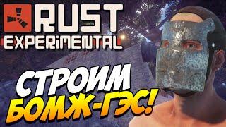 Rust Experimental | Строим БОМЖ-ГЭС!