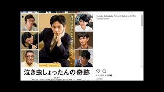 窪塚洋介Jr・愛流(あいる)くん映画デビュー 松田龍平の少年時代演じる...