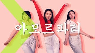 [ Performance ver. ] 김연자(Kim Yeon Ja) - 아모르 파티 / WENDY Choreography.
