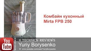 Кухонный комбайн Mirta FPB 250 распаковка, обзор