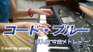 ドラマ「コード・ブルー -ドクターヘリ緊急救命-」の挿入曲4曲をメドレ...