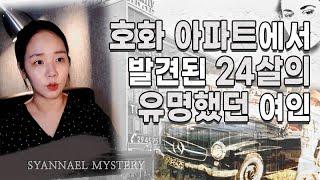 (미제사건)  호화 아파트에서 발견된 24살의 유명했던 여인,  영원한 수수께끼    너사세   샨나엘