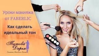 видео Создай модный макияж 2018 с FABERLIC