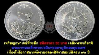 เหรียญสุดท้ายในรัชกาลที่ 9 เหรียญกษาปณ์ที่ระลึกครองราชย์ 70 ปี | L2S