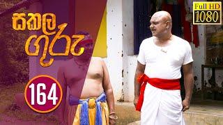 Sakala Guru | සකල ගුරු | Episode - 164 | 2020-10-07 | Rupavahini Teledrama @Sri Lanka Rupavahini Thumbnail