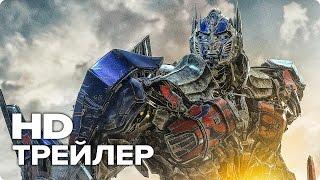 Трансформеры 5: Последний рыцарь - Трейлер 3 (Русский) 2017