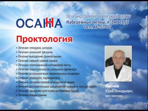 """Лечебно-диагностический центр """"Осанна"""", Набережные Челны"""