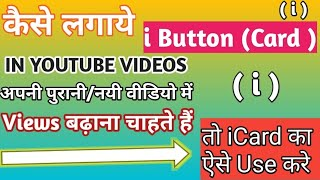 [HINDI] How to Add i Button in YouTube Videos || How to add card in YouTube videos