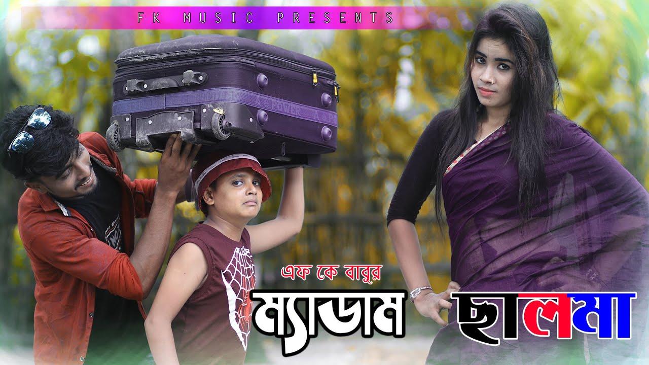 ম্যাডাম ছালমা । Madam Salma । Chuto Dada Rasel Babu Comedy । Bangla New Funny Video 2020 । FK Music