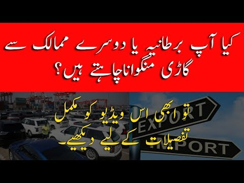 Customs Laws In Pakistan For Vehicle Import Under Gift Scheme