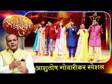 सूर नवा ध्यास नवा | Sur Nava Dhyas Nava | 44, 45 & 46 Episodes Update | Ashutosh Gowariker Special