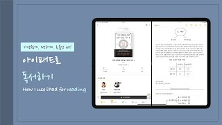 [아이패드 활용법]아이패드로 책읽기! 밀리의 서재&am…
