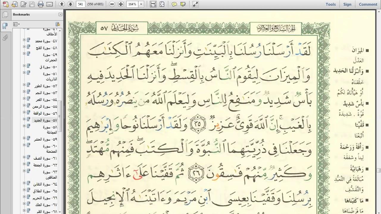 Al arabic pdf dhilal fi quran