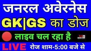 GENERAL AWARENESS | GK-GS DOSE  🔴 #LIVE CLASS FOR RRB NTPC,LEVEL -01, SSC,GD,POLICE