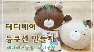 테디베어 등쿠션 만들기(원형-벨로아 원단ver.)