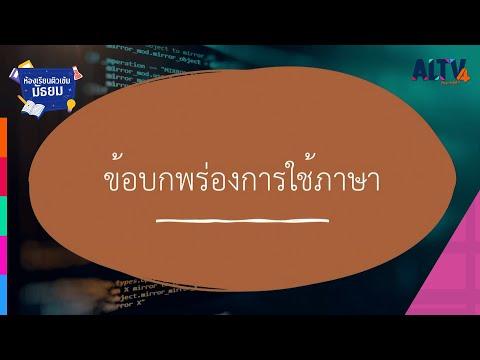 ภาษาไทย : ข้อบกพร่องการใช้ภาษา l ห้องเรียนติวเข้มมัธยม (17 เม.ย. 64)