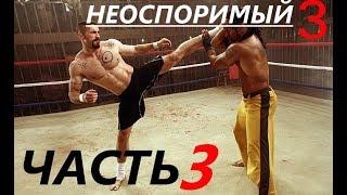 Неоспоримый 3 (2010) - Все сцены боёв - Часть 3
