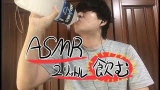 [ASMR] アクエリ2リットル飲む