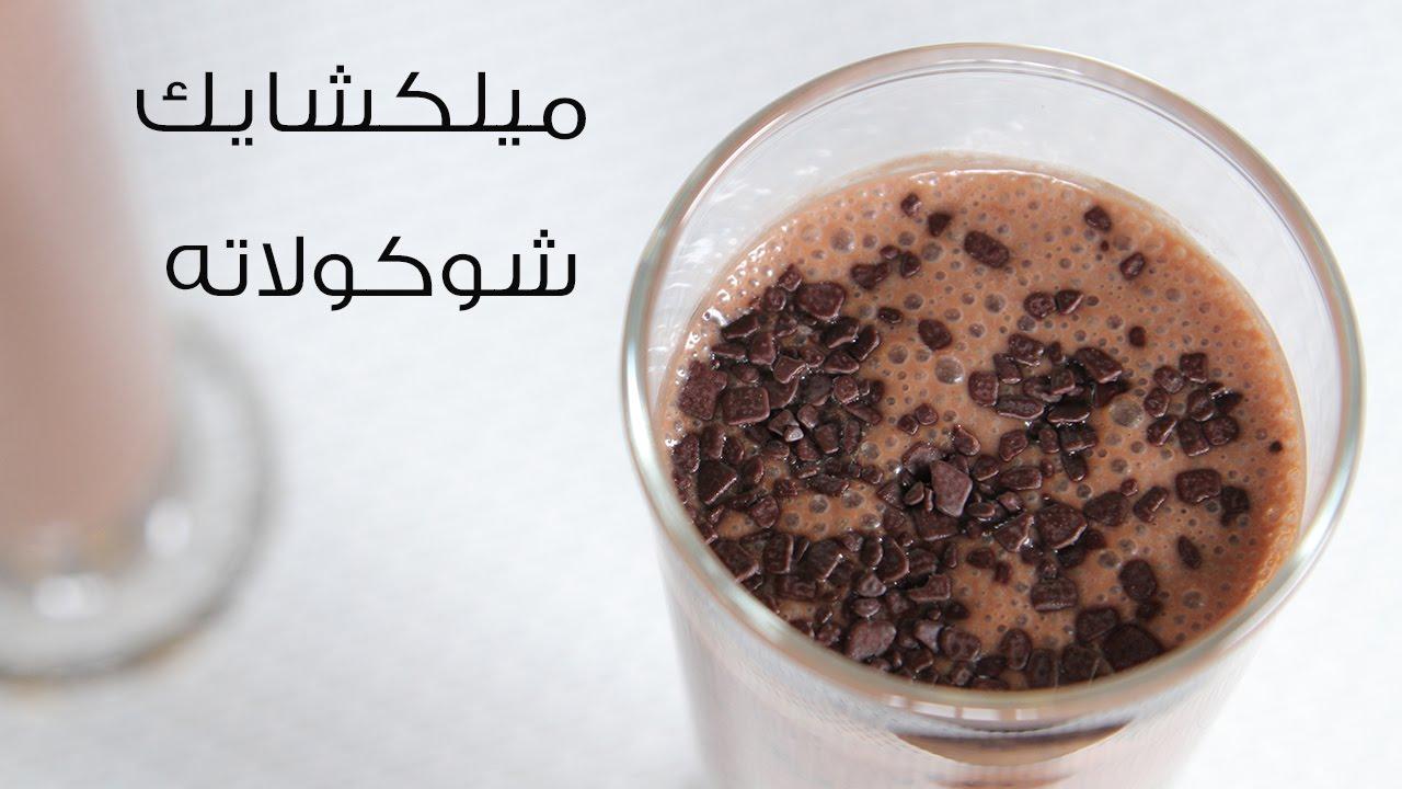وصفة ميلك شيك بالشوكولاته   مع إلسا