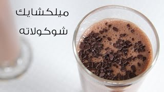 وصفة ميلك شيك بالشوكولاته | مع إلسا