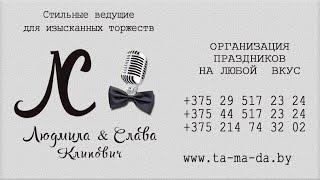 Ведущие на свадьбу в Полоцке, Новополоцке Людмила и Слава Клипович
