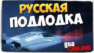 УГАР ДО СЛЕЗ! МИССИЯ - РУССКАЯ ПОДЛОДКА ● GTA ONLINE #402