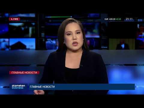 Новости Казахстана. Выпуск от 15.11.19 / Басты жаңалықтар