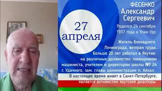 День Республики Саха Якутия 2020