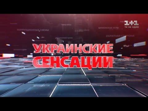 Українські сенсації. Невідома