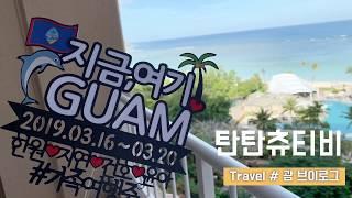 VLOG 괌 : 아이들과 여행지추천 : 괌여행 하얏트 …
