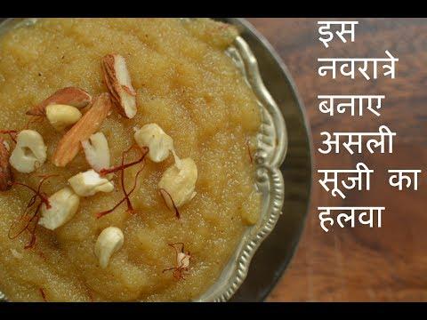 Suji Ka Halwa Recipe in Hindi   Sooji Halwa  दानेदार सूजी का हलवा रेसिपी   NAVRATRI SPECIAL