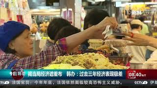 [今日环球]揭当局经济遮羞布 韩办:过去三年经济表现极差| CCTV中文国际
