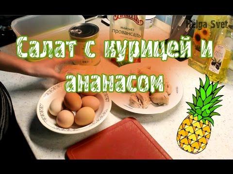 Салат на праздник с курицей и ананасом.  Простой рецепт к Новому Году без регистрации и смс
