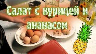 #Салат на #праздник с курицей и ананасом. Простой рецепт к Новому Году