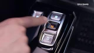 현대자동차 쏘나타 - 스마트엔지니어링 08. 전자식 변…