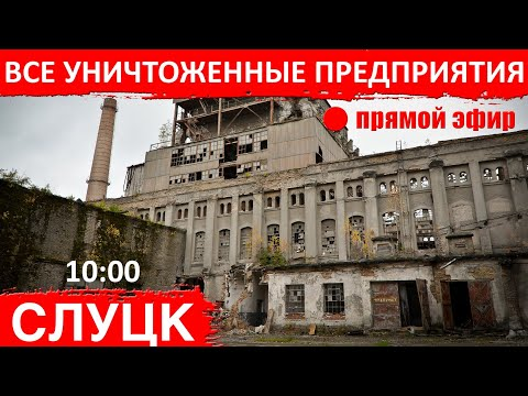 Слуцк - Город Для Жизни? Или Для Выживания?