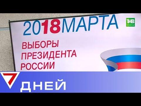О мордобое на дебатах кандидатов в президенты; носки Жириновского и пробирки ФСБ. 7 Дней - ТНВ