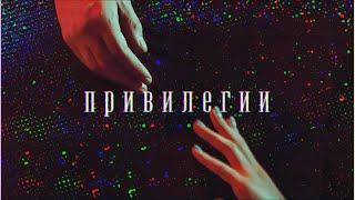 Смотреть клип Kuznetsov - Привилегии