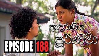 Adaraniya Purnima | Episode 188 ( ආදරණීය පූර්ණිමා ) Thumbnail